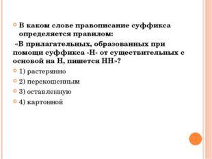 В каком слове правописание суффикса определяется правилом: «В прилагательных,
