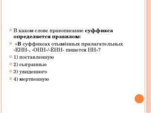 В каком слове правописание суффикса определяется правилом: «В суффиксах отымё