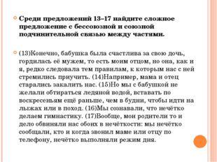 Среди предложений 13–17 найдите сложное предложение с бессоюзной и союзной по
