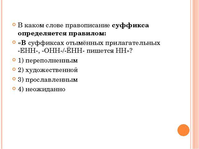 В каком слове правописание суффикса определяется правилом: «В суффиксах отымё...