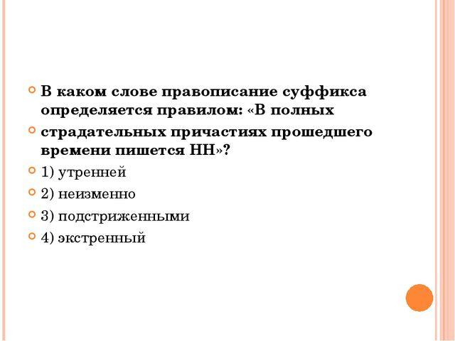 В каком слове правописание суффикса определяется правилом: «В полных страдат...