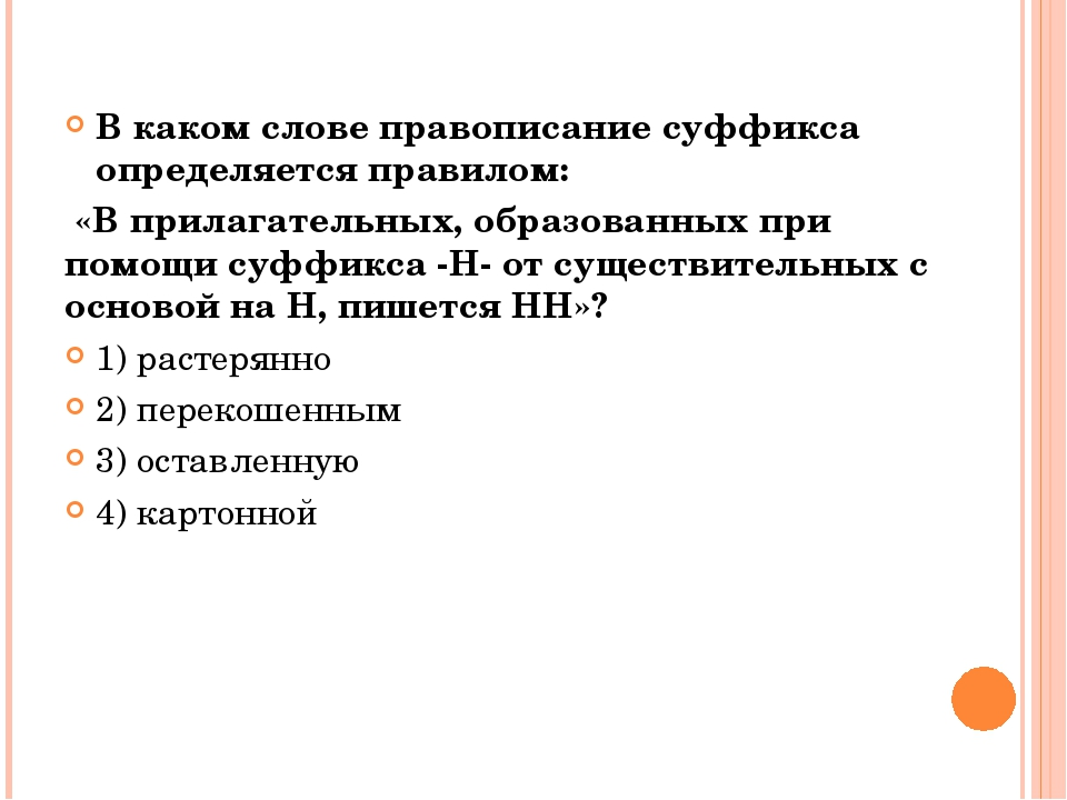 В каком слове правописание суффикса определяется правилом: «В прилагательных,...