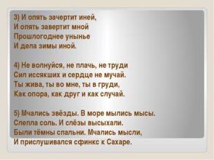 3) И опять зачертит иней, И опять завертит мной Прошлогоднее унынье И дела зи