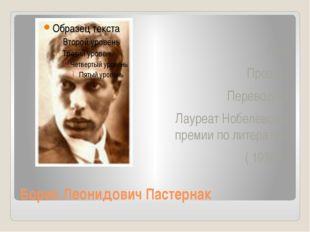 Борис Леонидович Пастернак Поэт Прозаик Переводчик Лауреат Нобелевской премии
