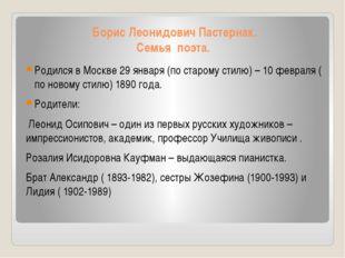 Борис Леонидович Пастернак. Семья поэта. Родился в Москве 29 января (по стар