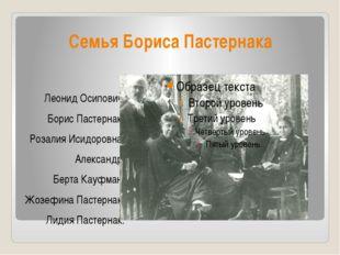 Семья Бориса Пастернака Леонид Осипович, Борис Пастернак, Розалия Исидоровна,