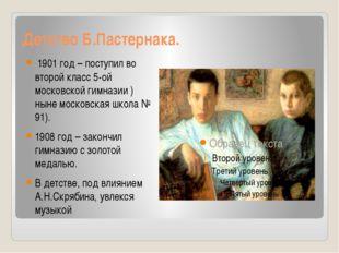 Детство Б.Пастернака. 1901 год – поступил во второй класс 5-ой московской гим