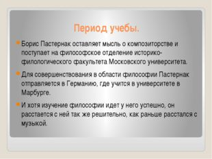 Период учебы. Борис Пастернак оставляет мысль о композиторстве и поступает на