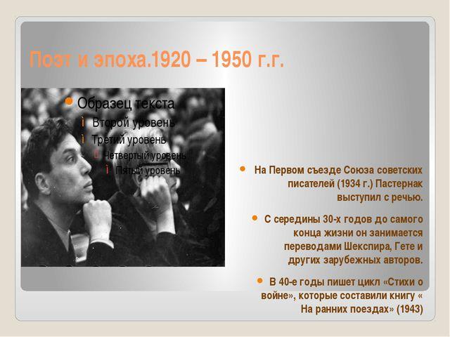 Поэт и эпоха.1920 – 1950 г.г. На Первом съезде Союза советских писателей (193...