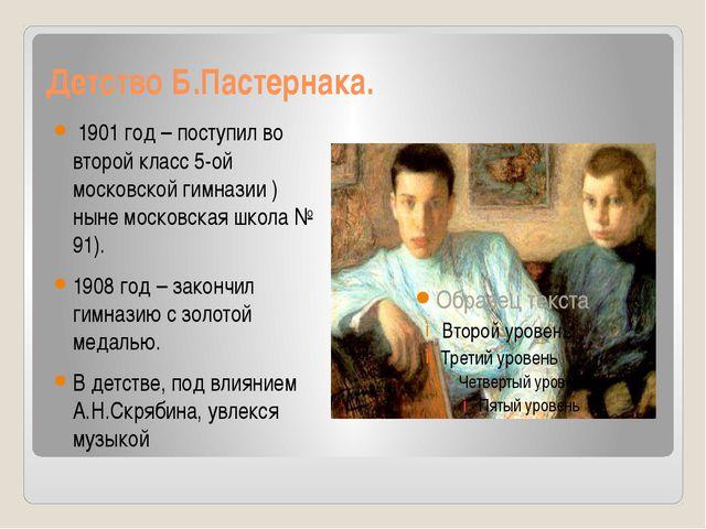 Детство Б.Пастернака. 1901 год – поступил во второй класс 5-ой московской гим...