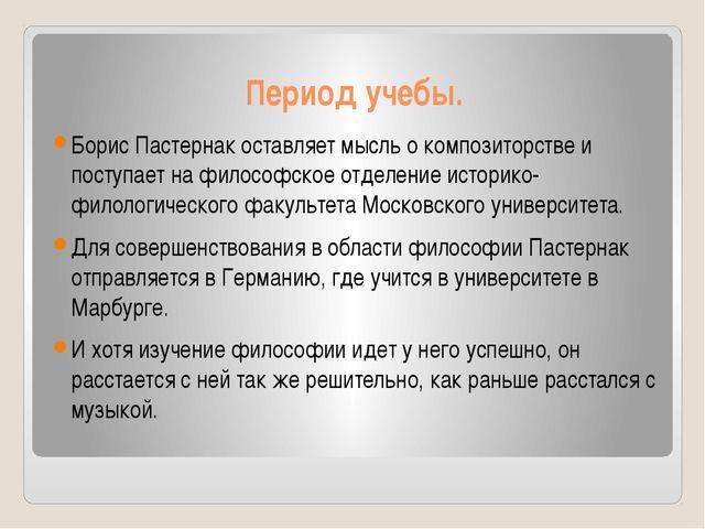 Период учебы. Борис Пастернак оставляет мысль о композиторстве и поступает на...