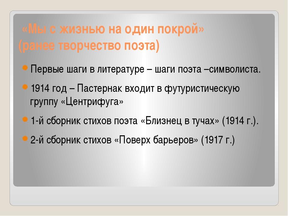 «Мы с жизнью на один покрой» (ранее творчество поэта) Первые шаги в литерату...