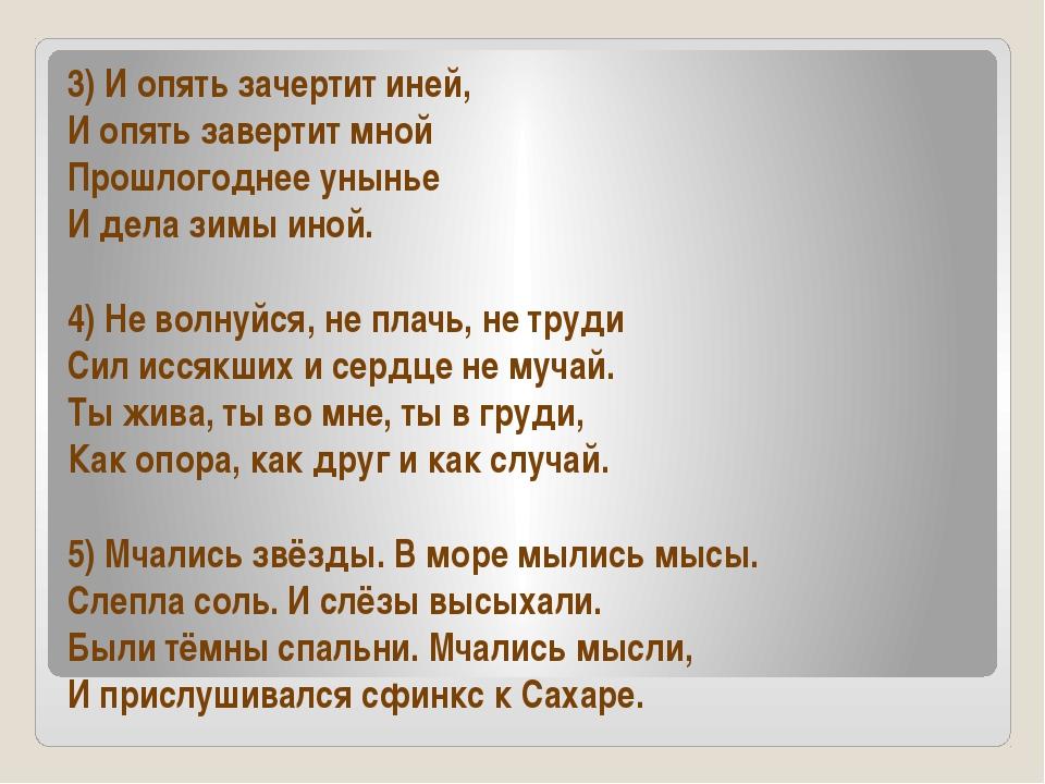 3) И опять зачертит иней, И опять завертит мной Прошлогоднее унынье И дела зи...