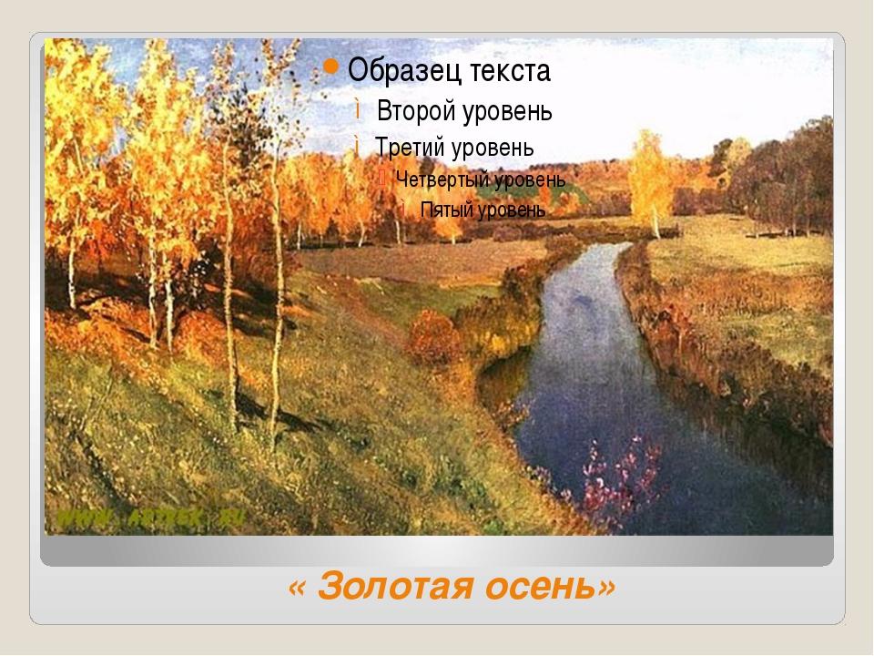 « Золотая осень»
