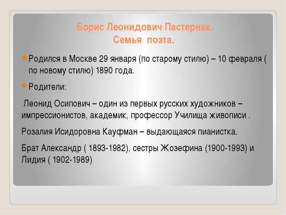 Борис Леонидович Пастернак. Семья поэта. Родился в Москве 29 января (по стар...