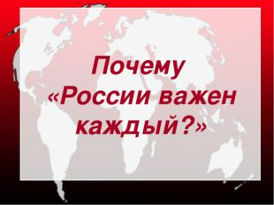 Почему «России важен каждый?»
