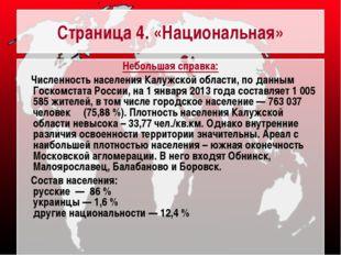 Страница 4. «Национальная» Небольшая справка: Численность населения Калужской