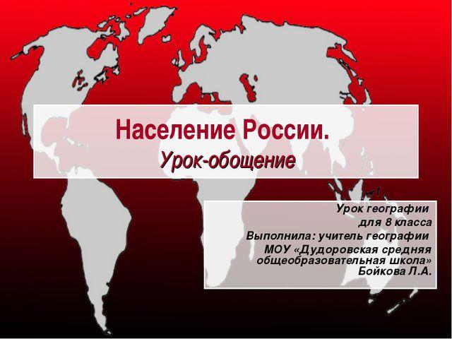 Население России. Урок-обощение Урок географии для 8 класса Выполнила: учител...