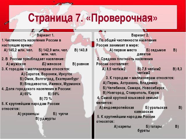 Страница 7. «Проверочная» Вариант 1. 1.Численность населения России в настоящ...