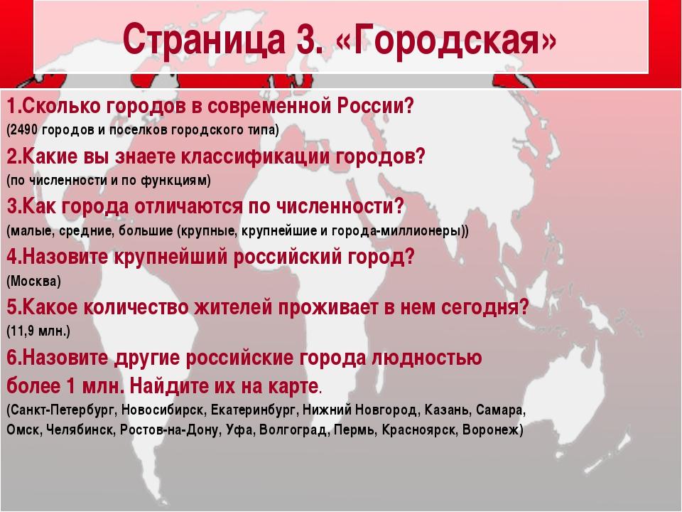 Страница 3. «Городская» 1.Сколько городов в современной России? (2490 городов...