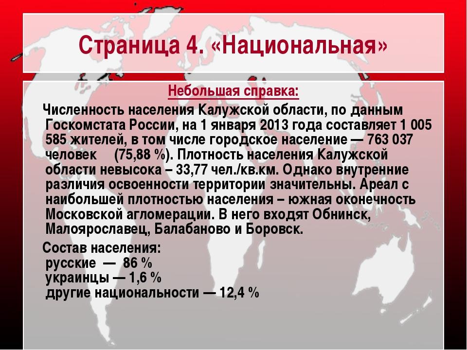 Страница 4. «Национальная» Небольшая справка: Численность населения Калужской...