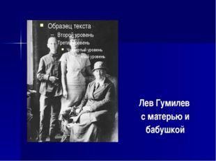 Лев Гумилев с матерью и бабушкой