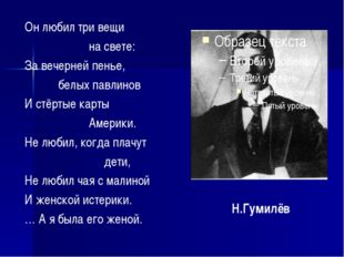Н.Гумилёв Он любил три вещи на свете: За вечерней пенье, белых павлинов И стё
