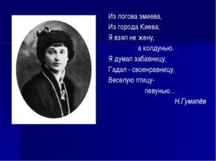 Из логова змиева, Из города Киева, Я взял не жену, а колдунью. Я думал забавн