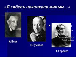 «Я гибель накликала милым…» А.Блок Н.Гумилев А.Горенко