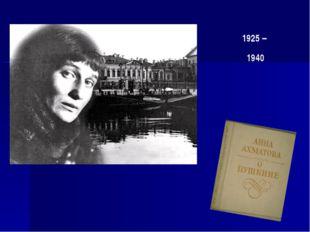 1925 – 1940