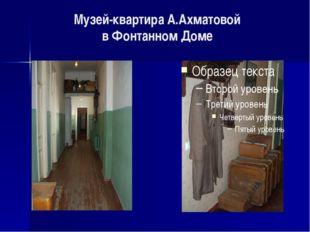 Музей-квартира А.Ахматовой в Фонтанном Доме