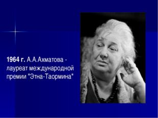 "1964 г. А.А.Ахматова - лауреат международной премии ""Этна-Таормина"""