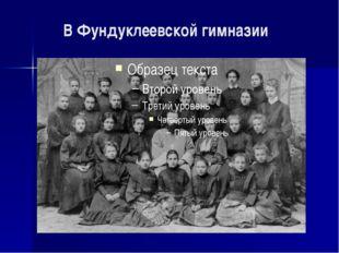 В Фундуклеевской гимназии