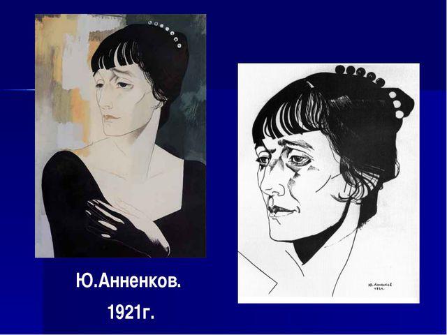 Ю.Анненков. 1921г.