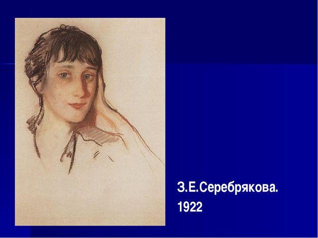 З.Е.Серебрякова. 1922