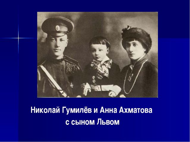 Николай Гумилёв и Анна Ахматова с сыном Львом