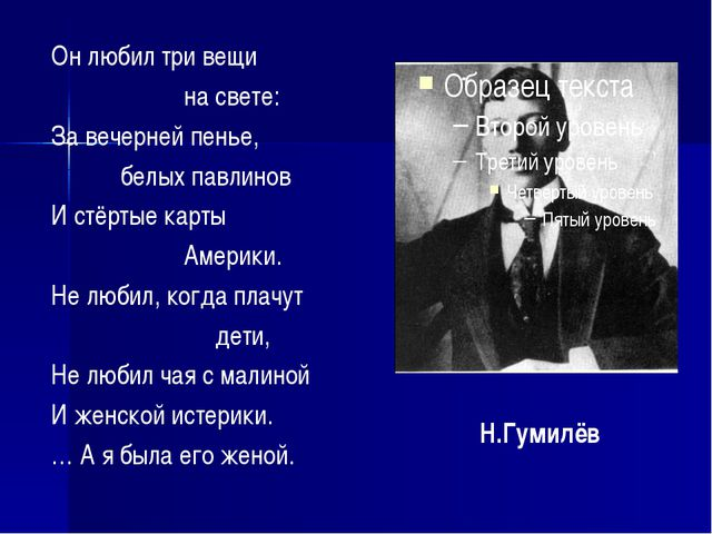 Н.Гумилёв Он любил три вещи на свете: За вечерней пенье, белых павлинов И стё...