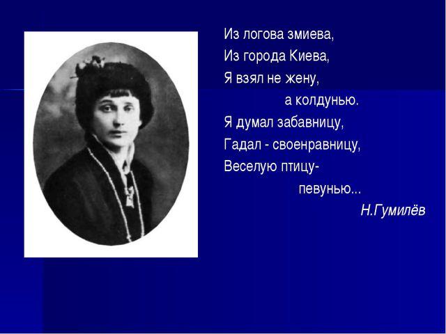 Из логова змиева, Из города Киева, Я взял не жену, а колдунью. Я думал забавн...