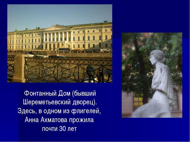 Фонтанный Дом (бывший Шереметьевский дворец). Здесь, в одном из флигелей, Анн...