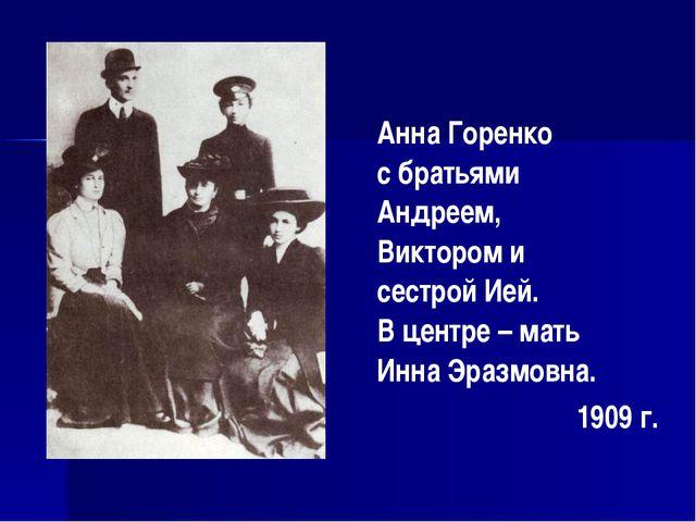 Анна Горенко с братьями Андреем, Виктором и сестрой Ией. В центре – мать Инна...