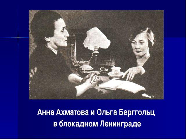 Анна Ахматова и Ольга Берггольц в блокадном Ленинграде
