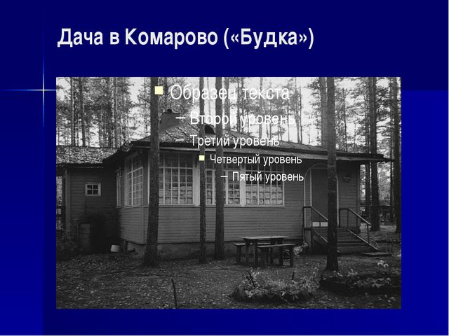 Дача в Комарово («Будка»)
