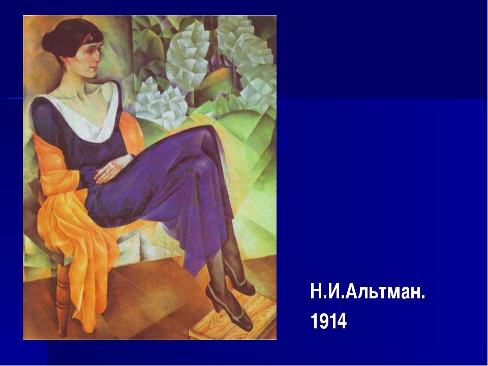 Н.И.Альтман. 1914
