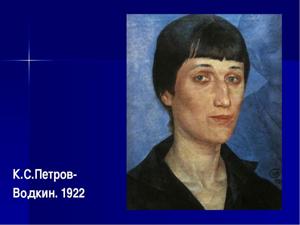 К.С.Петров- Водкин. 1922