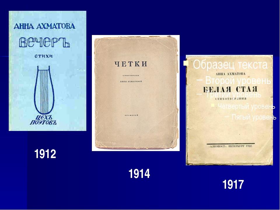 1912 1914 1917