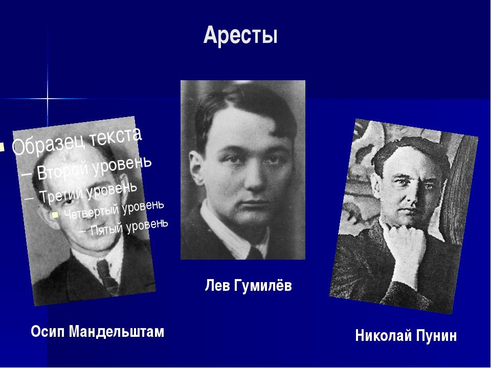 Аресты Осип Мандельштам Лев Гумилёв Николай Пунин
