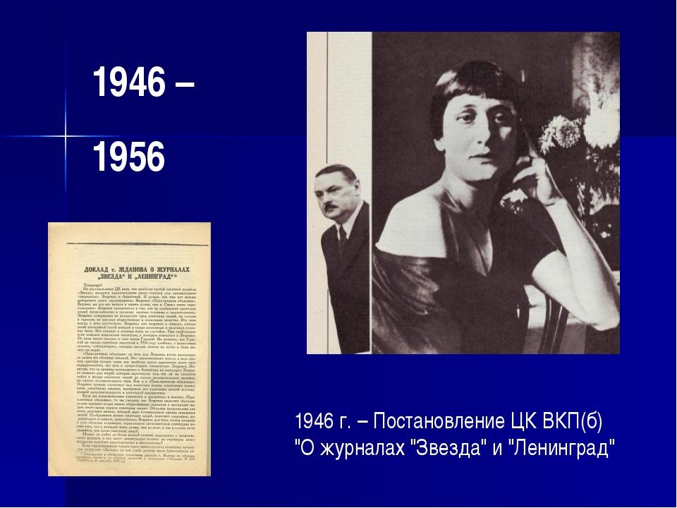 """1946 – 1956 1946 г. – Постановление ЦК ВКП(б) """"О журналах """"Звезда"""" и """"Ленингр..."""