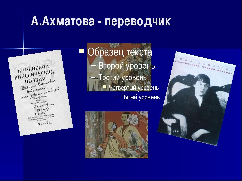А.Ахматова - переводчик