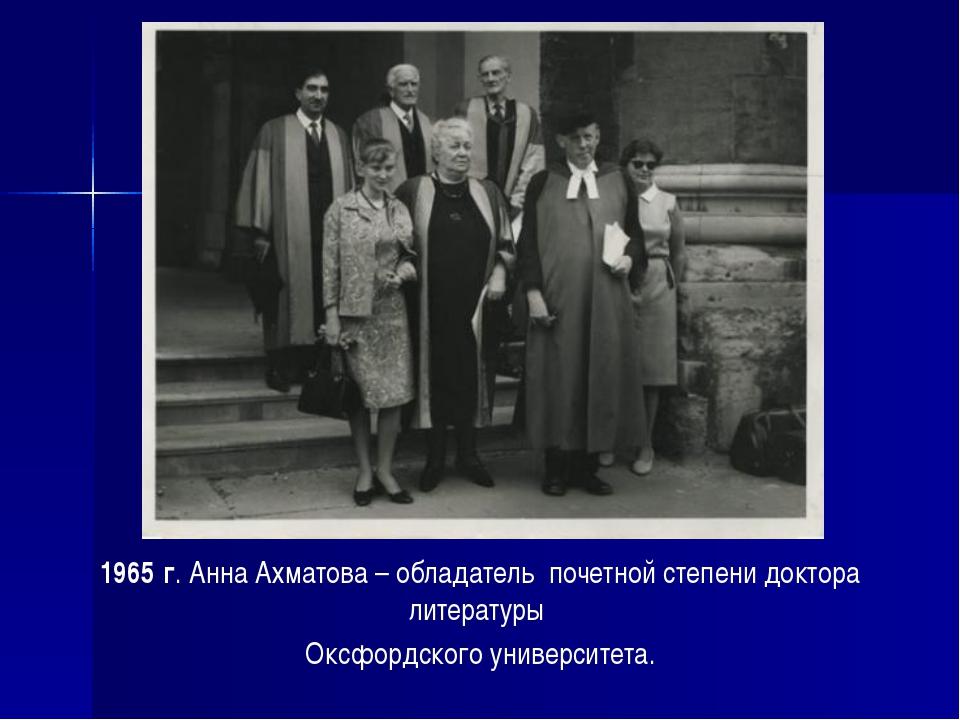 1965 г. Анна Ахматова – обладатель почетной степени доктора литературы Оксфор...