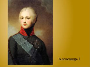 Александр-1
